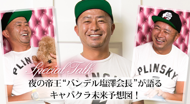 塩沢弘太郎会長バンデル