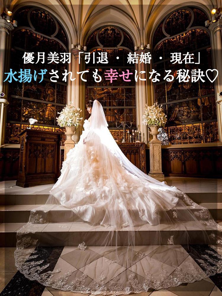 優月美羽「引退・結婚・現在」水揚げされて幸せになる秘訣♡1