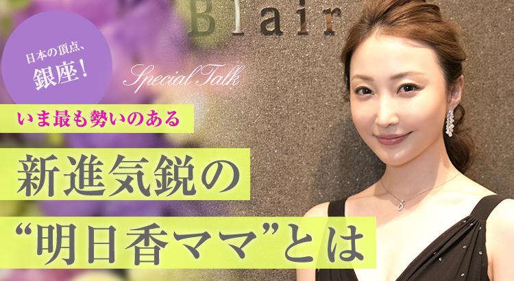 【対談】銀座クラブ ブレア 明日香様