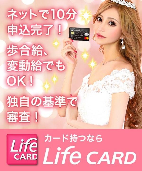 関西コレクションライフカード1