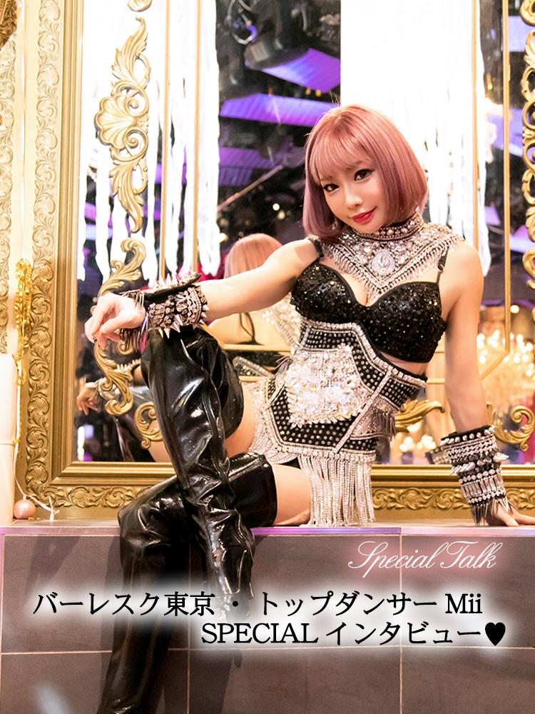 バーレスク東京・トップダンサーMii SPECIALインタビュー♥