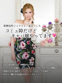 歌舞伎町ジュライト・夏目こころ コミュ障だけどキャバ嬢やってます♡