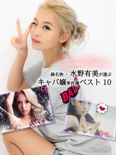 錦名物・水野有美が選ぶ「キャバ嬢事件簿ベスト10」