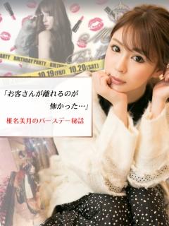 「お客さんが離れるのが怖かった…」椎名美月のバースデー秘話