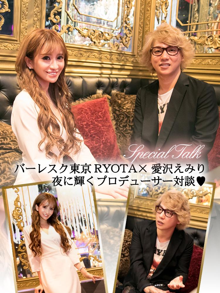 バーレスク東京RYOTA×愛沢えみり 夜に輝くプロデューサー対談♥
