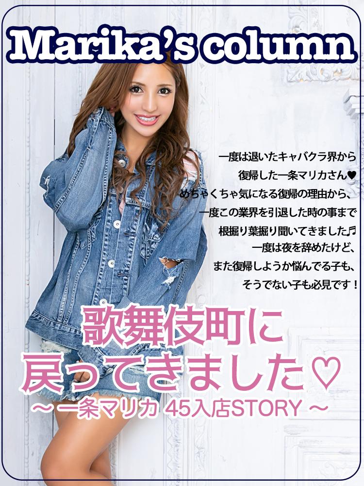 歌舞伎町に戻ってきました♡ 〜一条マリカ45入店STORY〜