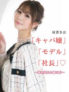 肩書きは「キャバ嬢」「モデル」「社長」♡〜椎名美月の働き方〜
