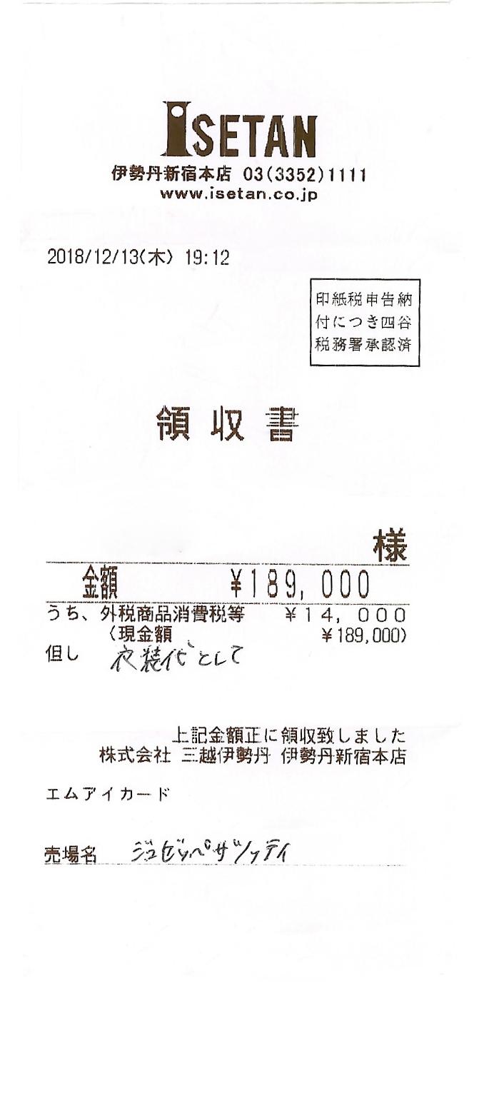 月の洋服代は170万超え♡ 領収書から読み解く一条響の金銭事情