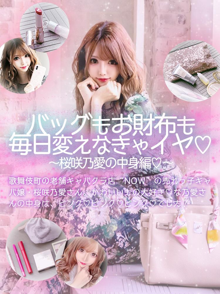 バッグもお財布も毎日変えなきゃイヤ♡〜桜咲乃愛の中身編♡〜