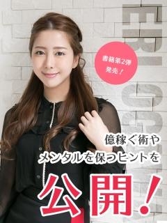 小川えり 書籍第2弾発売!億稼ぐ術やメンタルを保つヒントを公開!