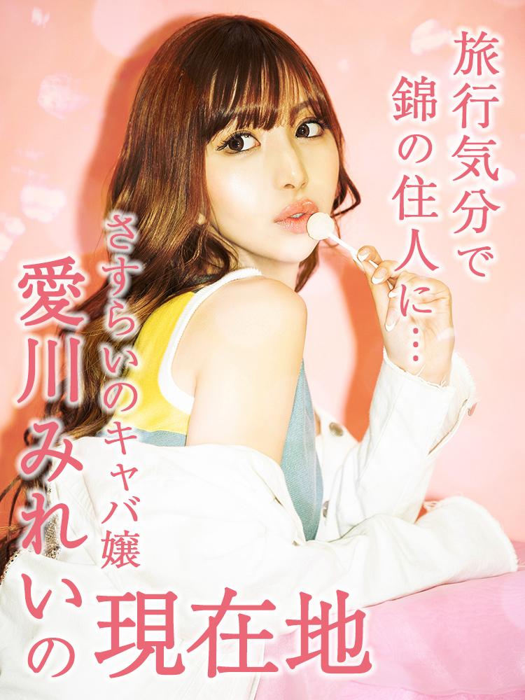 旅行気分で錦の住人に♡さすらいのキャバ嬢・愛川みれいの現在地