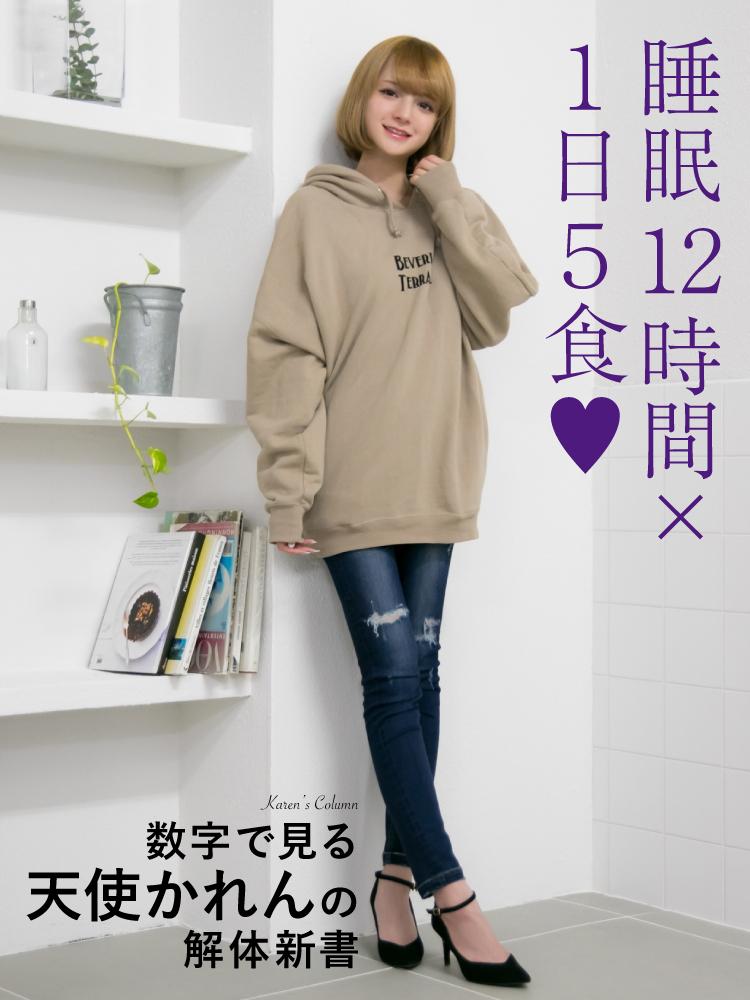 睡眠12時間×1日5食♥ 〜数字で見る天使かれんの解体新書〜