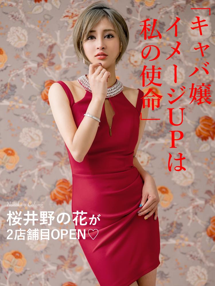 「キャバ嬢イメージUPは私の使命」桜井野の花が2店舗目OPEN♡