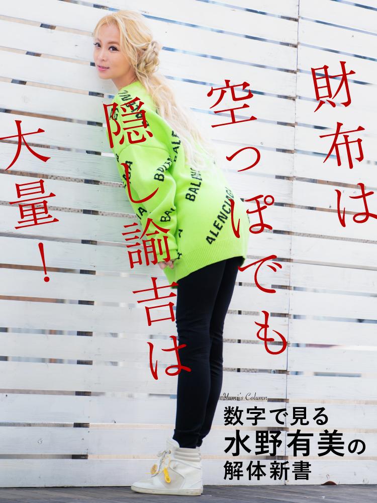 """財布空っぽでも""""隠し諭吉""""は大量!〜数字で見る水野有美の解体新書〜"""
