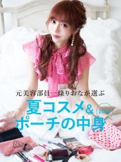 元美容部員・一條りおなが選ぶ夏コスメ&ポーチの中身2019♥
