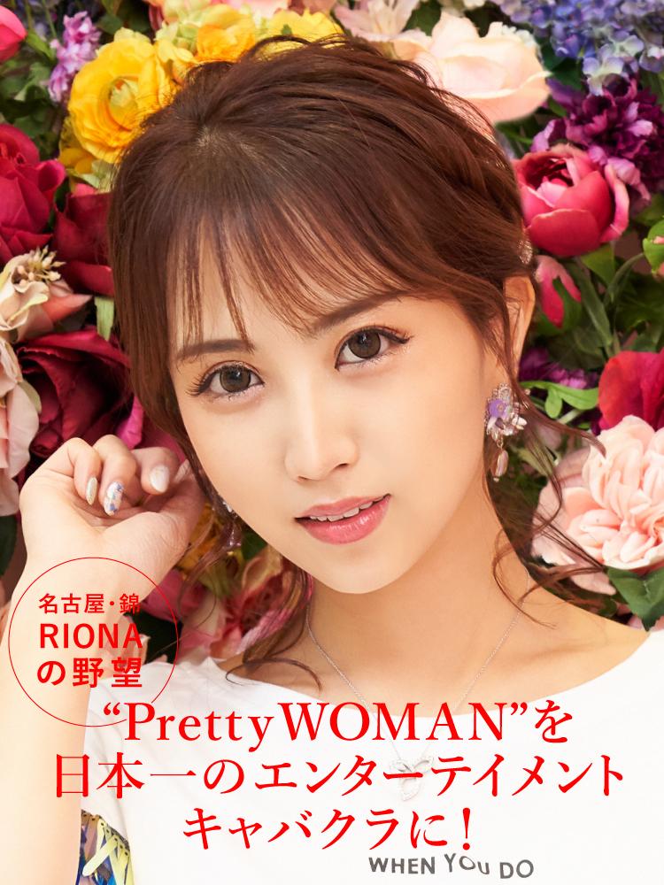 Pretty WOMANを日本一のエンターテイメントキャバクラに!〜錦・RIONAの野望〜