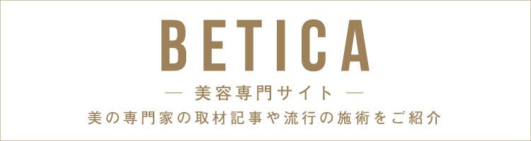 美容専門サイトbetica