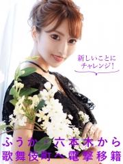 エリアを変えてRE:START♡ ふうか・六本木から歌舞伎町へ電撃移籍!