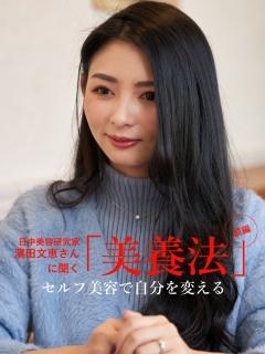 日中美容研究家 濱田文恵さんに聞く「美養法」前編 〜セルフ美容で自分を変える〜