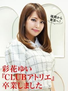 福岡から東京へ!彩花ゆい『CLUBアトリエ』卒業しました