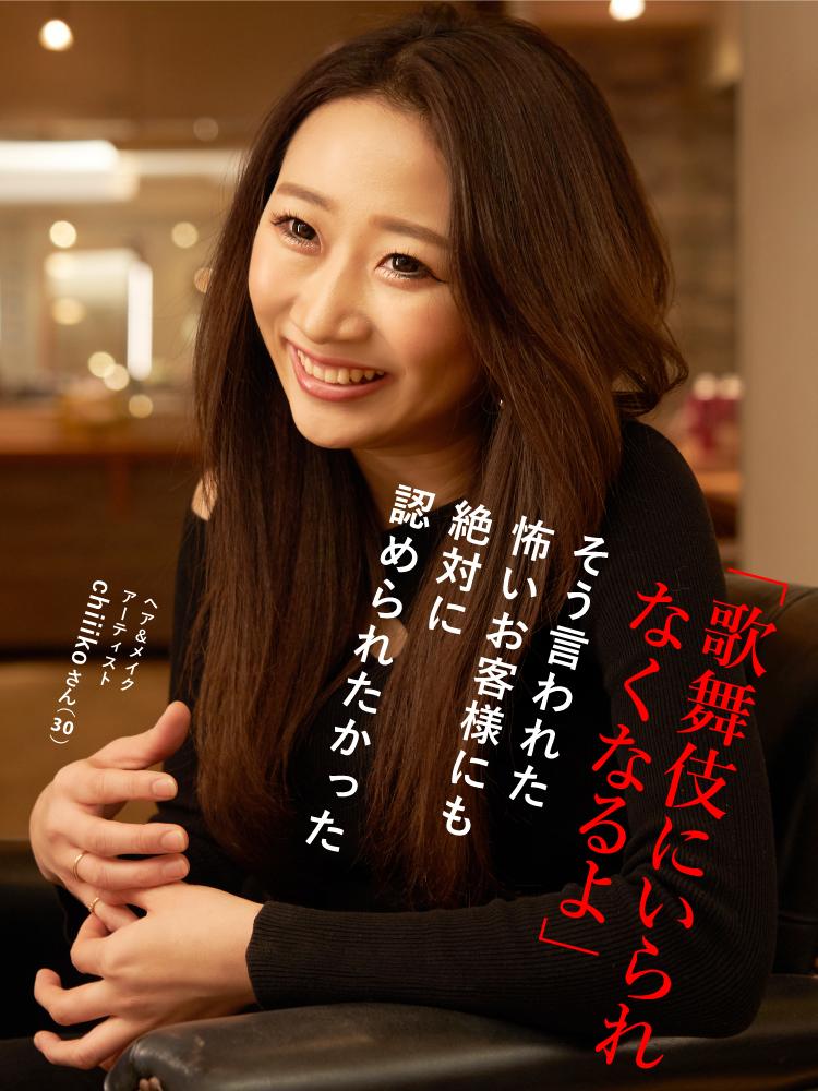 有名キャバ嬢からのラブコールが止まらない!歌舞伎町の有名ヘア&メイクアーティストのヒストリー