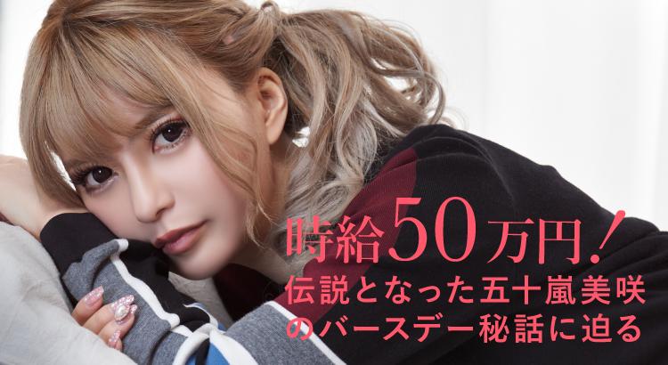 時給50万円!伝説となった五十嵐美咲のバースデー秘話に迫る♡