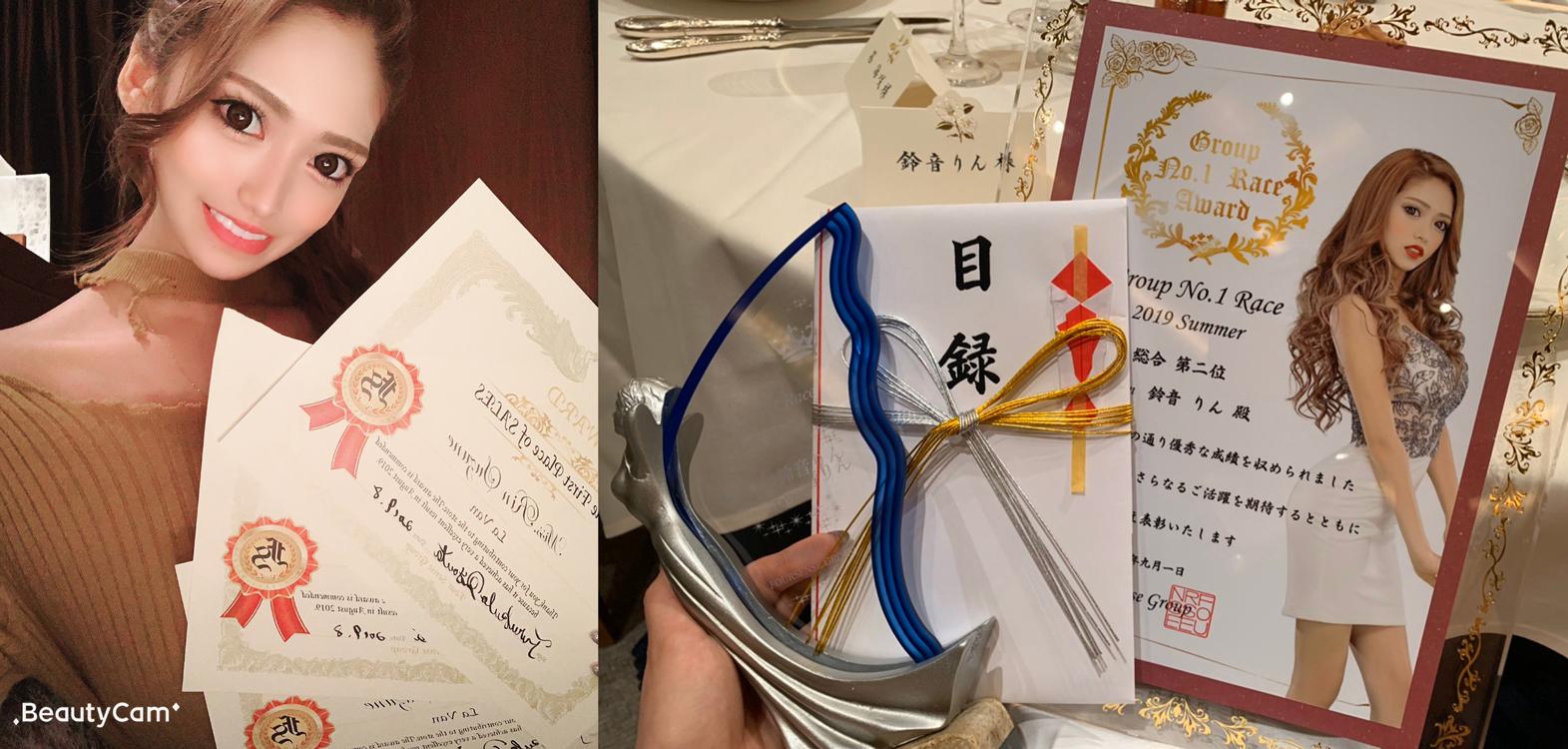 初めて飲んだお酒がアルマンド♥錦糸町に転がっていたダイヤの原石 ラヴァン・鈴音りん伝説!!