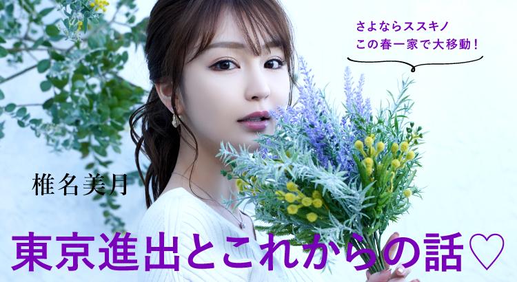 さよならススキノ この春一家で大移動!椎名美月 東京進出とこれからの話♡