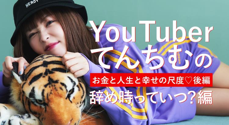 YouTuberてんちむの 「お金」と「人生」と「幸せ」の尺度〜後編「辞め時っていつ?」編〜