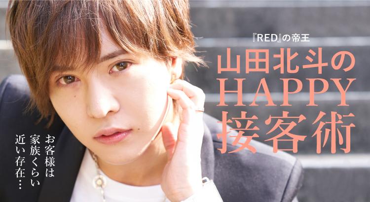 お客様は家族くらい近い存在… 『RED』の帝王・山田北斗のHAPPY接客術