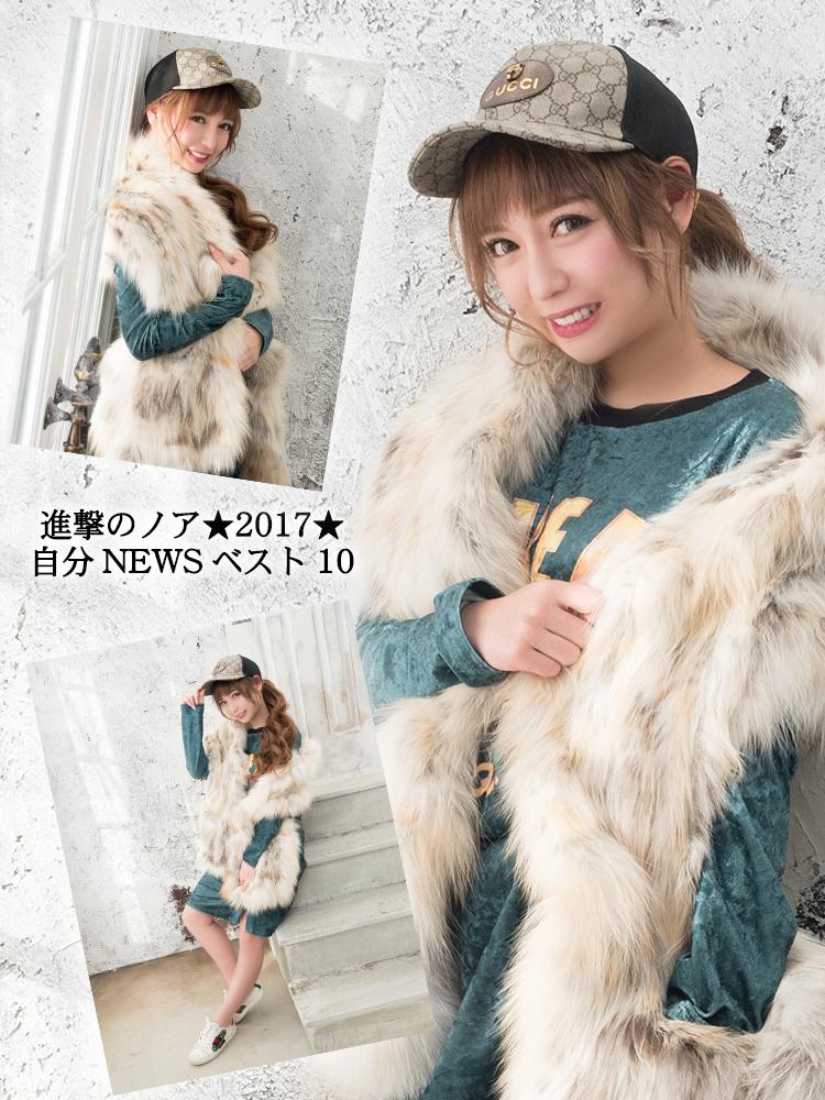 進撃のノア★2017★自分NEWSベスト10