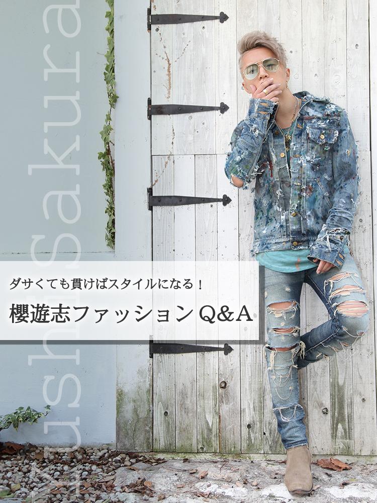 ダサくても貫けばスタイルになる!櫻遊志ファッションQ&A