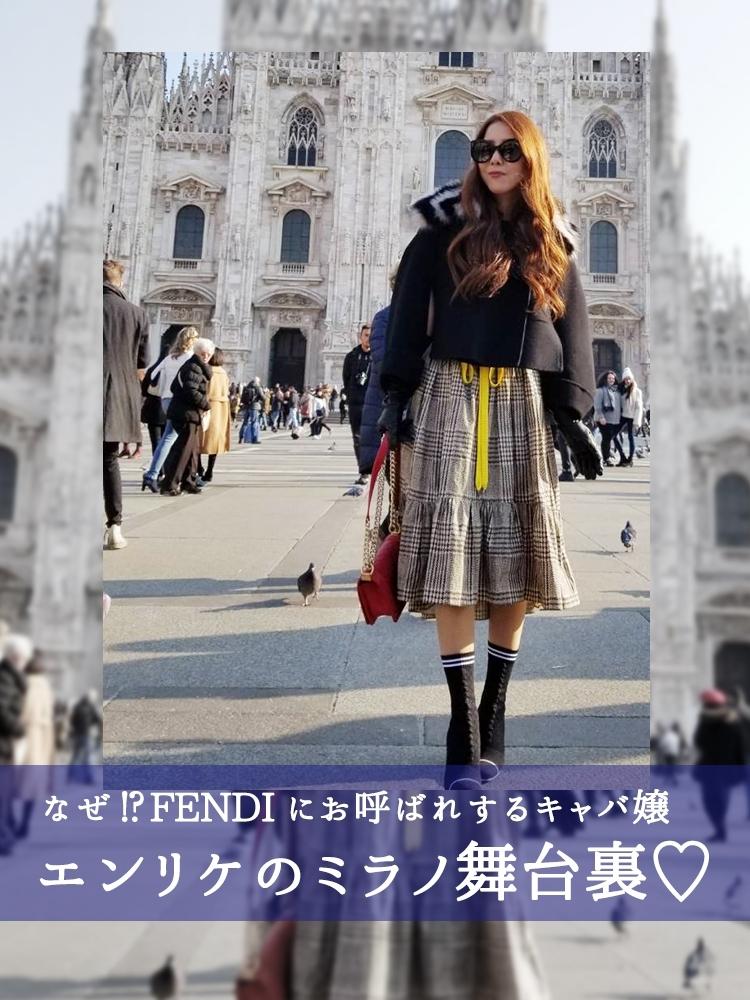 なぜ!?FENDIにお呼ばれするキャバ嬢・エンリケのミラノ舞台裏♡
