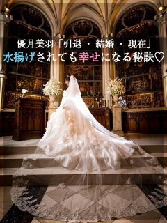 優月美羽「引退・結婚・現在」水揚げされて幸せになる秘訣♡