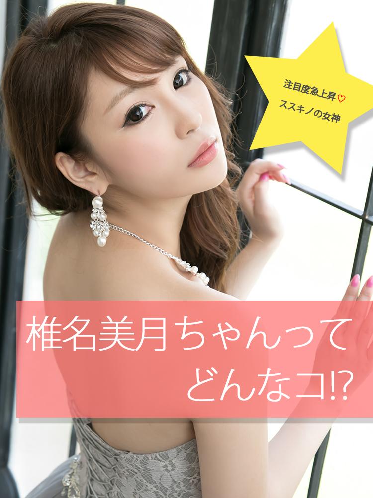 注目度急上昇♡ ススキノの女神 椎名美月ちゃんってどんなコ!?