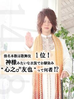 """指名本数は歌舞伎1位! 神様みたいな衣装でお馴染み""""心之♂友也""""って何者!?"""