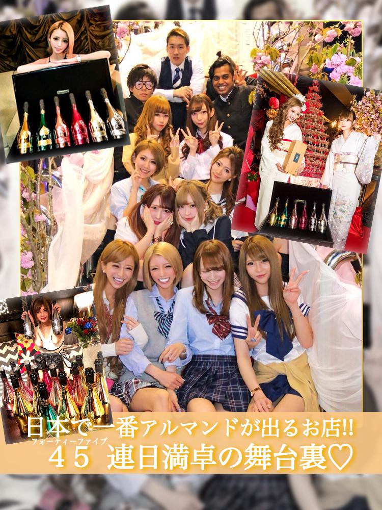 日本で一番アルマンドが出るお店!!45(フォーティーファイブ)連日満卓の舞台裏♡