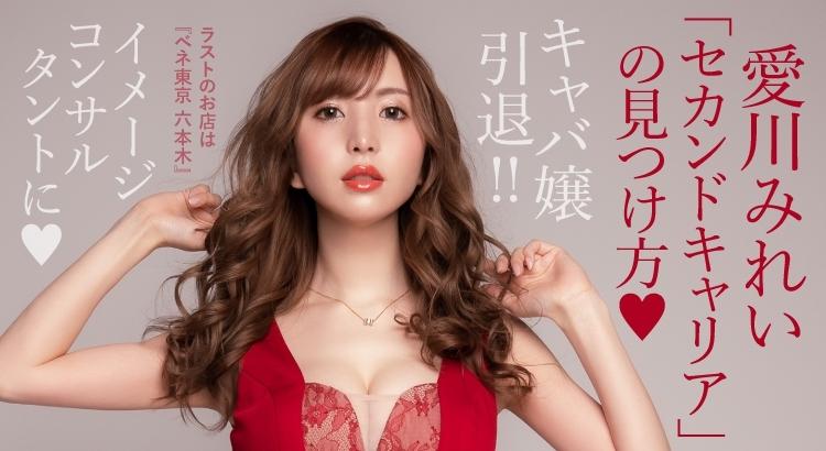 キャバ嬢引退!! 愛川みれい「セカンドキャリア」の見つけ方♥