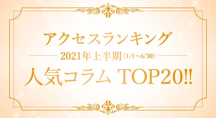 メゾンドボーテ 2021年上半期 人気コラムTop 20!!