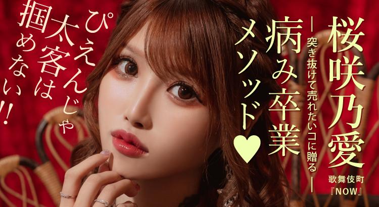 歌舞伎町『NOW』桜咲乃愛 突き抜けて売れたいコに贈る 病み卒業メソッド♥️