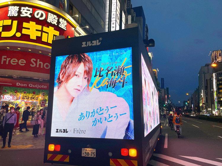 歌舞伎町『FRERE』プロデューサー 比名瀬海斗の自分改革術 売れてないなら真逆に振り切れ!!