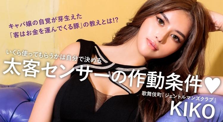 歌舞伎町『ジェントルマンズクラブ』KIKO いくら使ってもらうかは自分で決める 太客センサーの作動条件♥