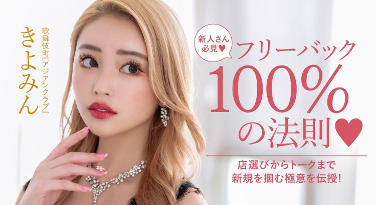 歌舞伎町『アジアンクラブ』きよみん フリーバック100%の法則♥ 新人さん必見!新規を掴む極意を伝授