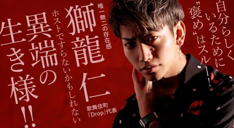 歌舞伎町『Drop』代表・獅龍仁 ホストですらないかもしれない 異端の生き様!!