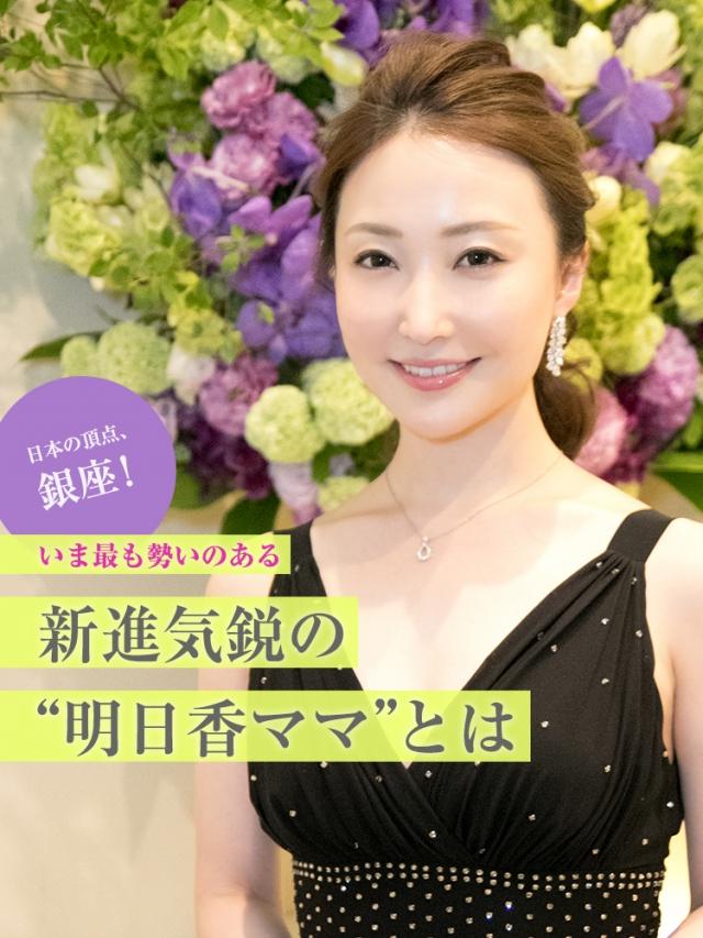 """日本の頂点、銀座!いま最も勢いのある新進気鋭の""""明日香ママ""""とは"""