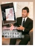 門りょう、進撃のノア…売れる子を見抜く綾田社長とは!?