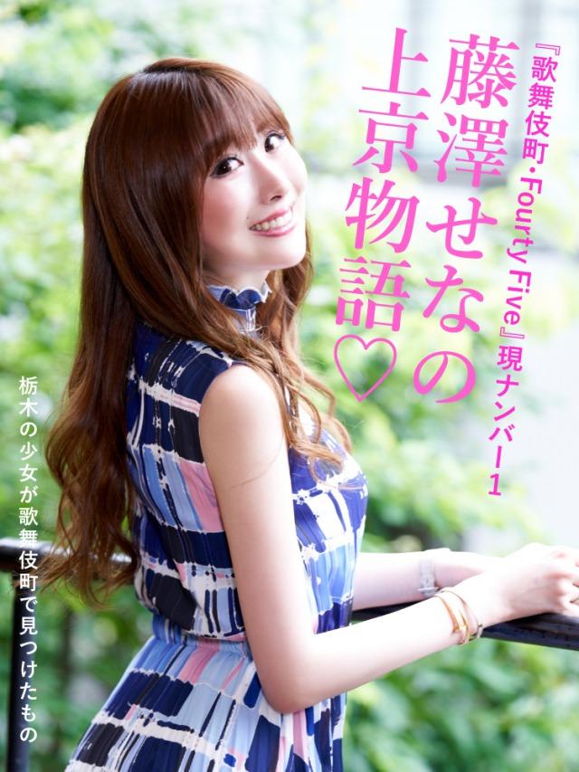 『Fourty Five』現ナンバー1藤澤せなの上京物語♡栃木の少女が歌舞伎町で見つけたもの