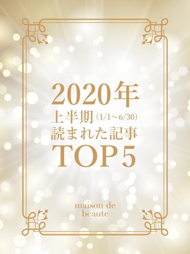 2020年上半期人気だったコラムTop5!! 人気のあのボーテ♡モデルに謎の超セレブ?