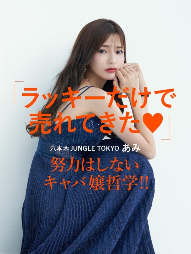 「ラッキーだけで売れてきた♡」 JUNGLE TOKYO・あみ 努力はしないキャバ嬢哲学!!