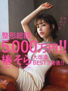 整形総額5,000万円♥ 椿そら やってよかった大改造 BEST3!!
